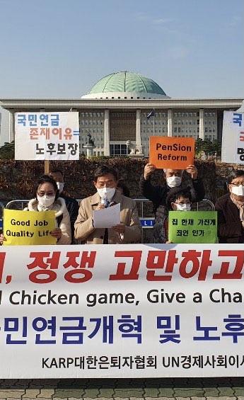 KARP대한은퇴자협회 '정쟁 고만하고 민생 챙겨라' 기자회견
