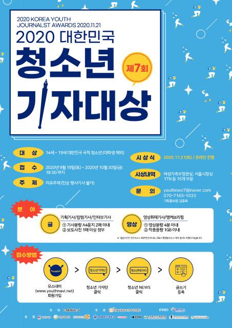 2020 대한민국 청소년 기자대상 포스터