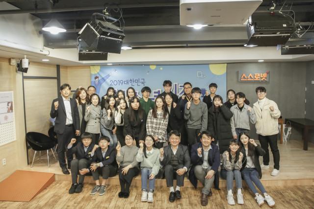 대한민국청소년기자대상 단체 기념 촬영