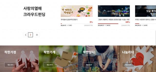 사랑의열매 사회복지공동모금회 크라우드펀딩