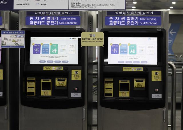 음성 인식 서비스가 적용된 공항철도 자동발매기