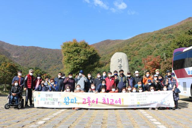 장애인 공감과 치유탐방 나들이 참여자들이 거금생태숲공원에서 단체사진을 찍고 있다
