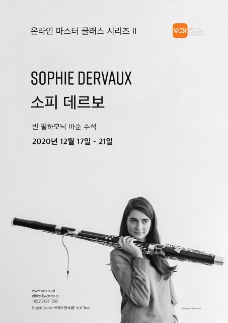 '소피 데르보' 온라인 마스터 클래스 포스터
