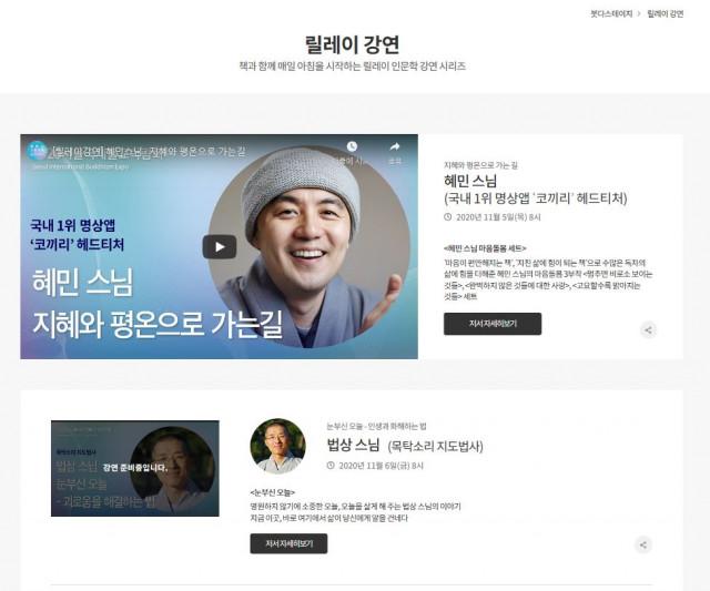 서울국제불교박람회 릴레이 강연