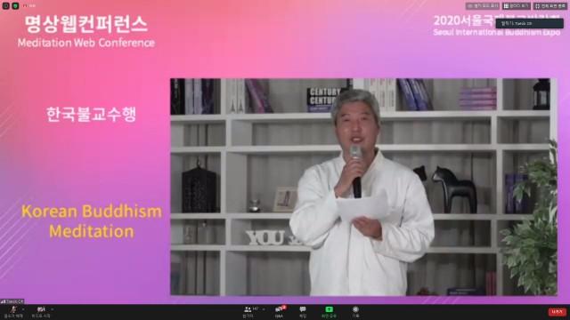 서울국제불교박람회 명상웹컨퍼런스