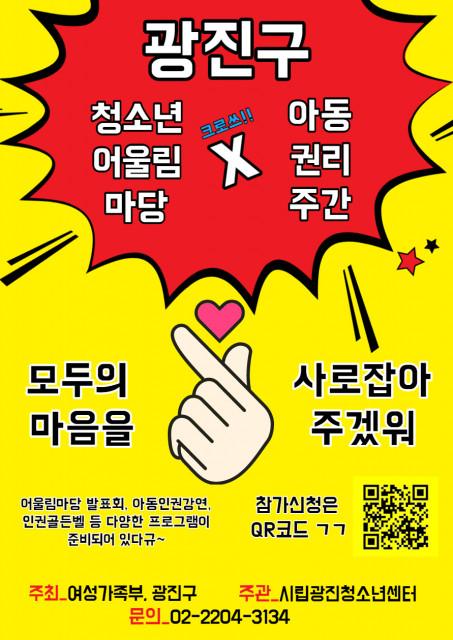 청소년어울림마당 모두를 '사로잡다' 홍보 포스터