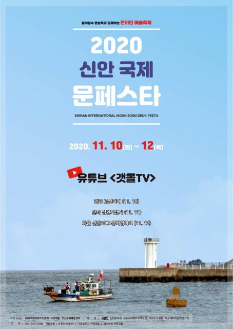 신안 국제 문페스타 축제 공식 안내 포스터