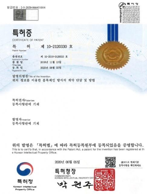 싸이투코드의 원천기술 특허증