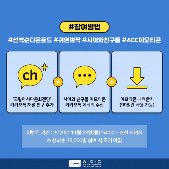 국립아시아문화전당 개관 5주년 기념 '시아와친구들' 이모티콘 내려받기 설명
