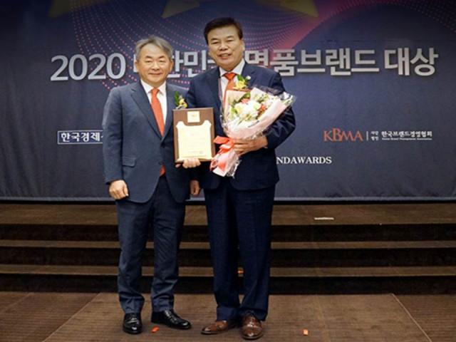 2020 대한민국 명품브랜드 대상 시상식 최창환 회장(오른쪽)