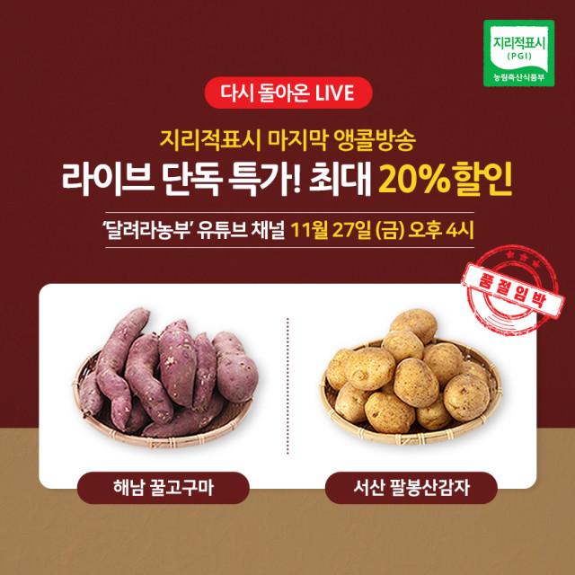 한국지리적표시특산품연합회가 '지리적표시 등록, 산지직송 우리 농특산물' 앙코르 방송 특별 판매를 진행한다
