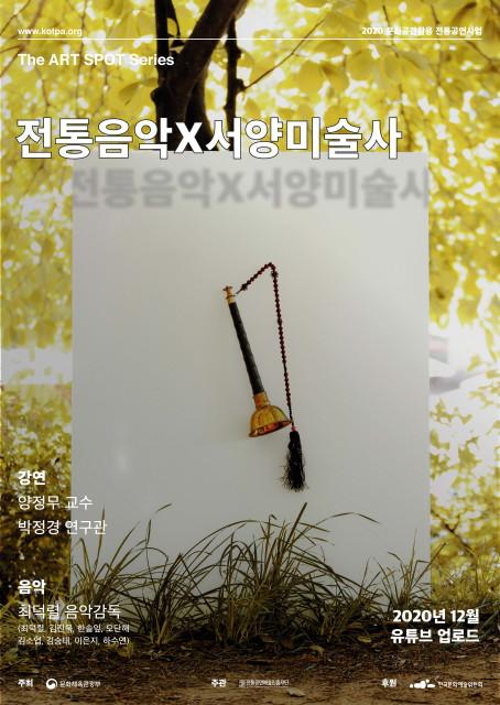 2020 디 아트 스팟 시리즈 '전통음악X서양미술사' 포스터