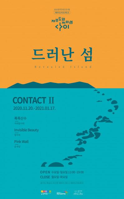 제부도 아트파크에서 '드러난 섬 Contact 2'展이 열린다