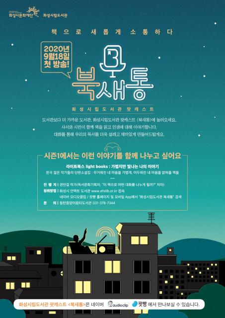 화성시립도서관 팟캐스트 북새통