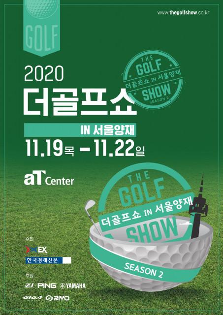 2020 더골프쇼 in 서울양재 포스터
