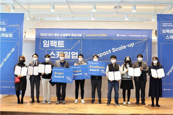 2020 대구청년 소셜벤처 육성사업 임팩트 스케일 업 참가 기업