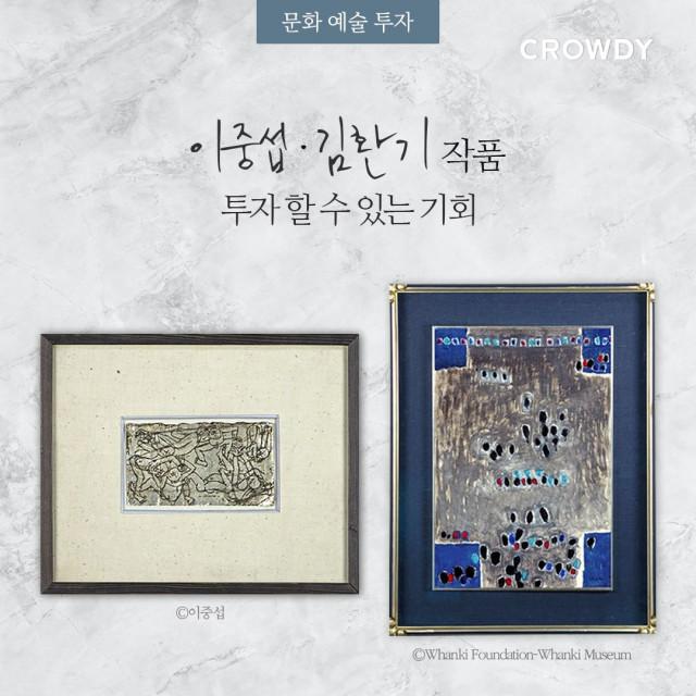 왼쪽부터 이중섭 작가의 '은지화'(은지에 새김, 8.7㎝×15㎝)와 김환기 작가의 '무제(Untitled)'