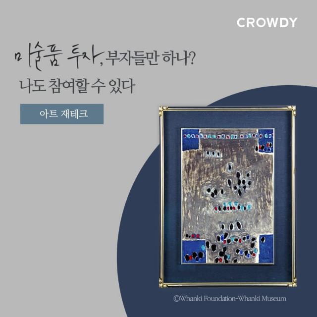 김환기 작가의 '무제'(캔버스에 유채, 56.1㎝×38㎝, 1960년대)