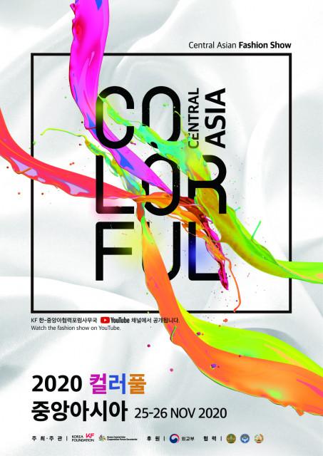 2020 컬러풀중앙아시아 키비쥬얼 행사 포스터