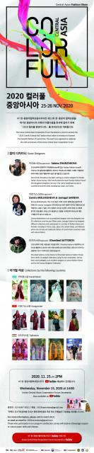 2020 컬러풀중앙아시아 웹플라이어 행사 소개