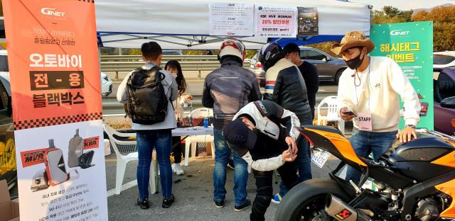 10월 31일 양평 만남의 광장에서 개최된 지넷시스템 신제품 BIKE 블랙박스 'MVR' & 'KBR' 제품 체험 행사
