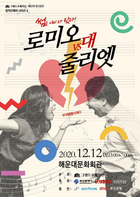 오페라 로미오 대 줄리엣 공연 포스터