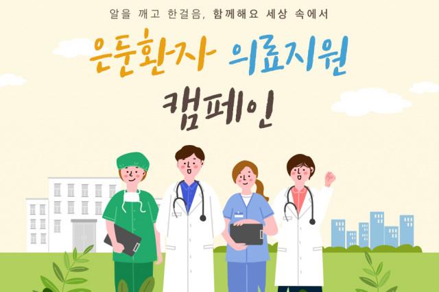 KMI는 외형적인 신체질환으로 인해 사회생활을 기피하게 된 은둔환자의 활발한 사회참여를 위한 사회공헌사업을 진행하고 있다