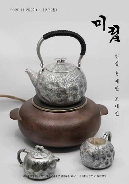 홍재만 초대전 <미립>展 포스터