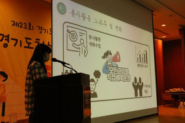 제23회 경기도청소년자원봉사대회 시상식