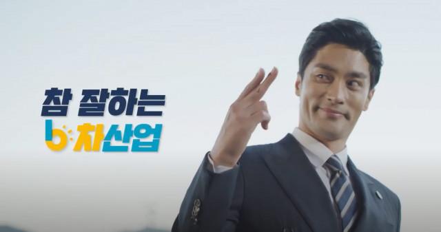 배우 성훈이 참 잘하는 농촌융복합산업(6차 산업)에 대한 모든 과제를 해결하고 떠나고 있다