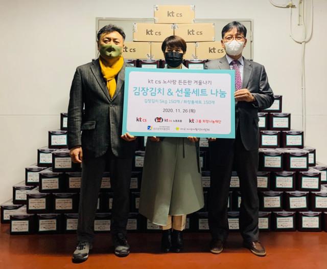 KT CS 노사랑 든든한 겨울나기 김장김치 & 선물세트 나눔