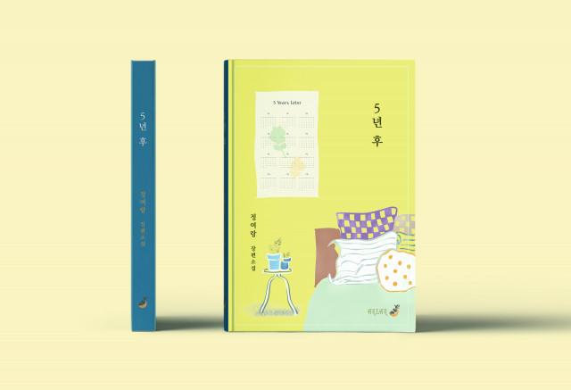 정여랑 장편소설 '5년 후' 입체 표지