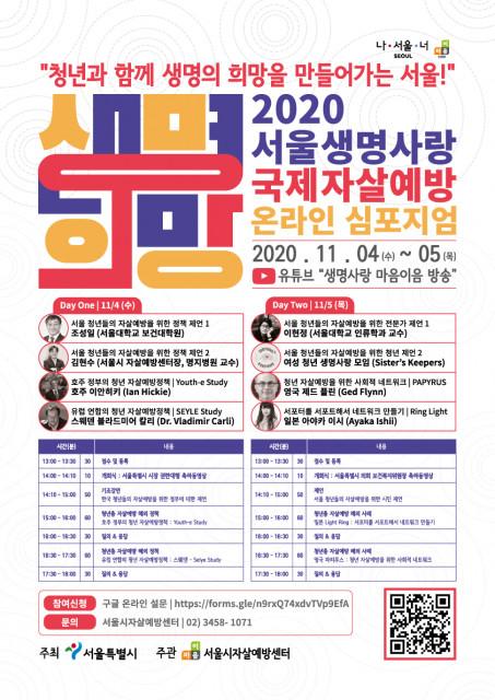 2020 서울생명사랑 국제자살예방 온라인 심포지엄 안내 포스터