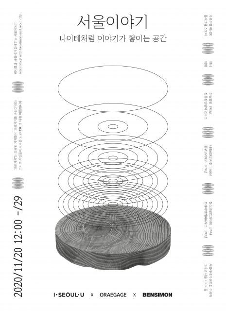 서울이야기 위크 포스터