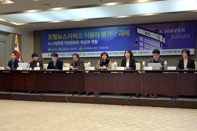 한국프레스센터에서 열린 포털뉴스서비스 이용자 평가와 과제 뉴스제휴평가위원회의 위상과 역할 토론회