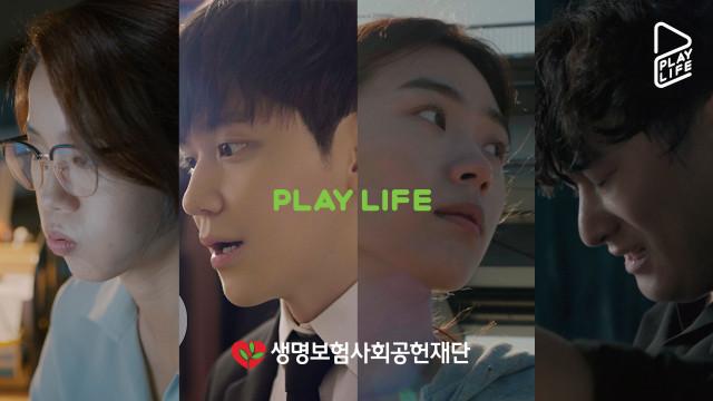 생명보험재단이 Play Life 뮤직비디오를 공개했다