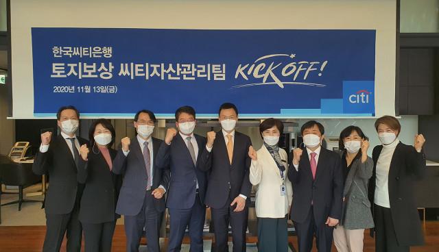 한국씨티은행이 토지보상 씨티자산관리팀을 신설했다