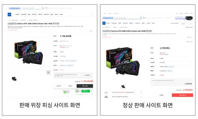 안랩 그래픽카드 판매 위장 피싱사이트 비교화면