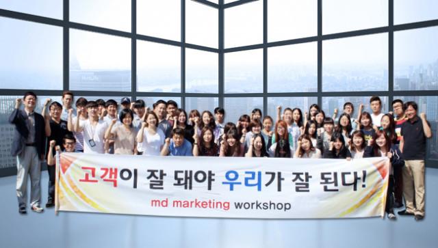 엠디마케팅 직원들