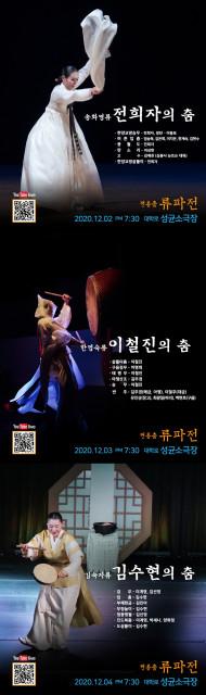 '2020 전통춤 류파전' 카드뉴스