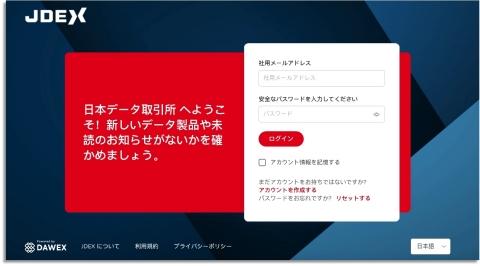 JDEX 플랫폼 로그인 화면