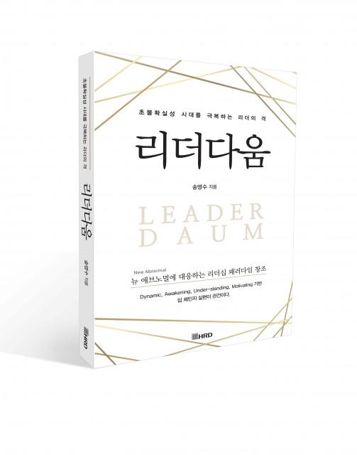 송영수 교수의 신간 도서 '리더다움', 한국HRD협회 출간