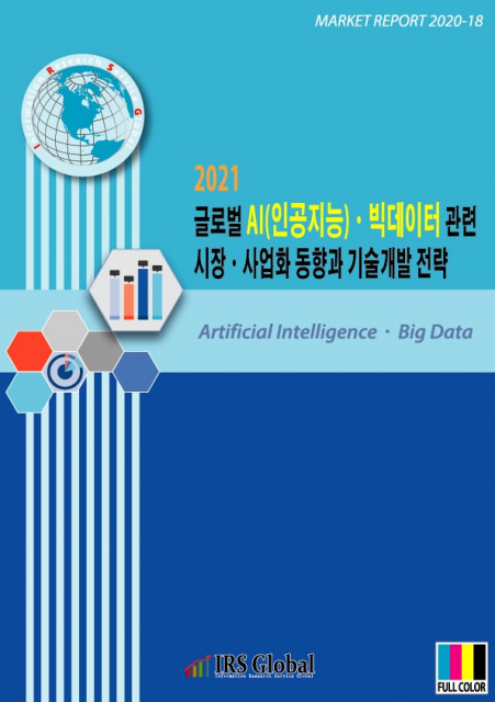2021년 글로벌 AI·빅데이터 관련 시장·사업화 동향과 기술개발 전략 보고서 표지
