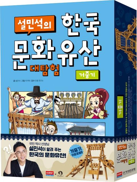 설민석의 한국문화유산 대탐험 - 거중기