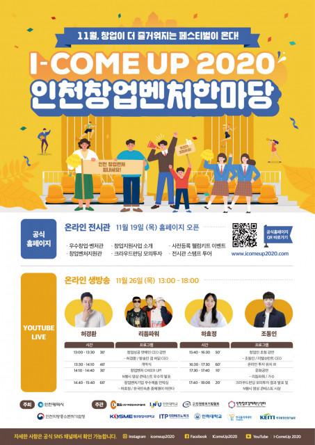 'I-COME UP 2020 인천창업벤처한마당' 공식 포스터