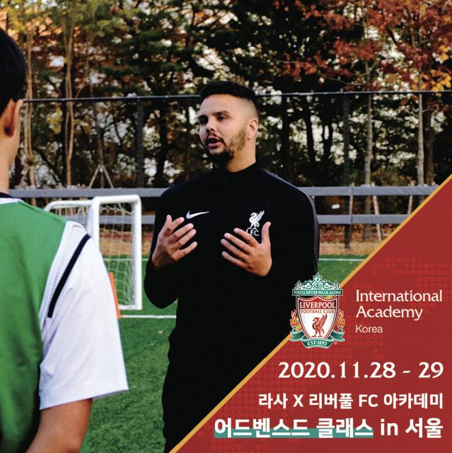 피터 포드햄(Peter Fordham) 한국 리버풀 FC 아카데미 총감독
