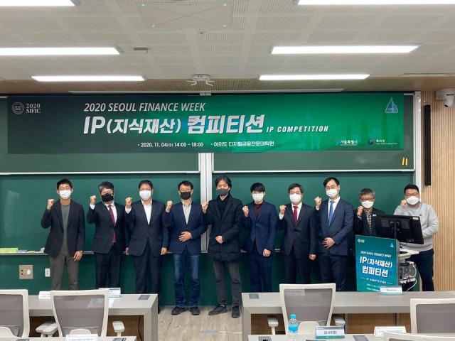 서울금융위크 IP 컴피티션 수상