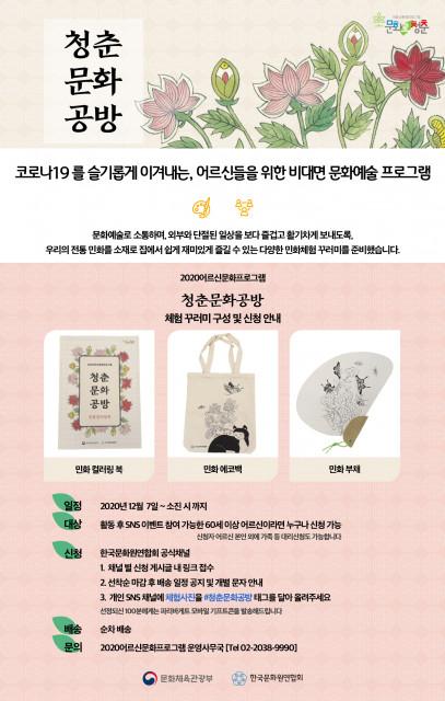 한국문화원연합회가 어르신들을 대상으로 문화 예술 체험 꾸러미인 '청춘문화공방'을 제작, 배포한다