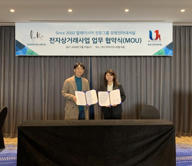 말레이시아 전문그룹 유원인터내셔널과 바라커뮤니케이션이 동남아시아 시장진출 지원 사업 MOU를 맺었다