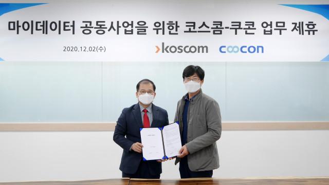 왼쪽부터 허수영 코스콤 본부장과 박성용 쿠콘 부사장이 협약 체결 후 기념 촬영을 하고 있다
